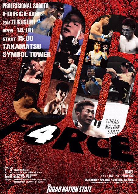 161113shooto-poster-2